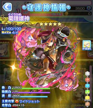 ソラとウミのアイダ 菊理媛神