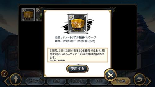 戦極姫Mobile パッケージ