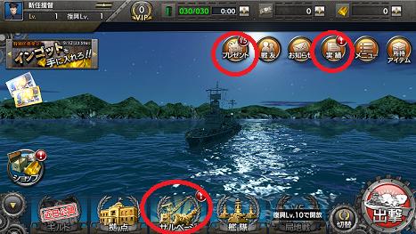 蒼焔の艦隊 ホーム画面