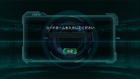 無人戦争2099 コードネーム
