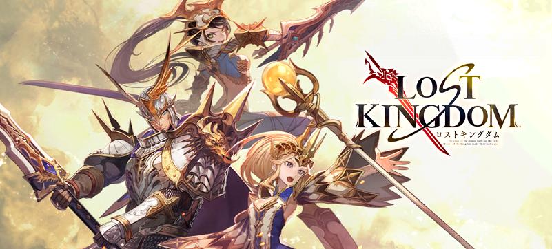 ロストキングダム - LOST KINGDOM - リセマラと序盤攻略