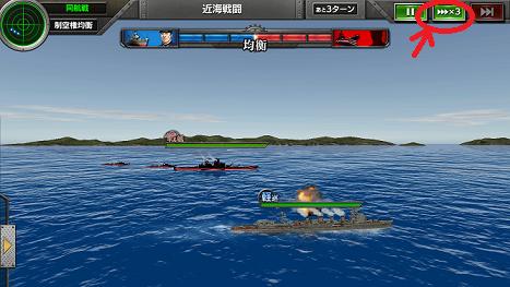 蒼焔の艦隊 倍速