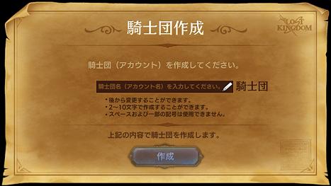 ロストキングダム - LOST KINGDOM - 騎士団名入力
