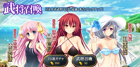 戦極姫Mobile イベントガチャ