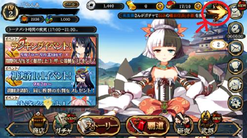 戦極姫Mobile 任務矢印