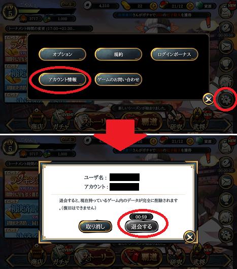 戦極姫Mobile 退会