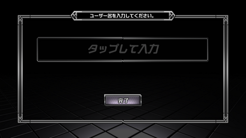 THE KING OF FIGHTERS D ~DyDo Smile STAND~ 名前の入力