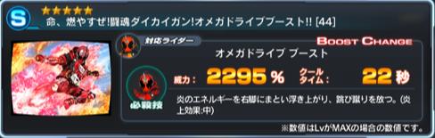 仮面ライダー シティウォーズ 命、燃やすぜ!