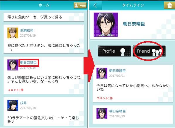 フェイク 朝日奈FindFirend1