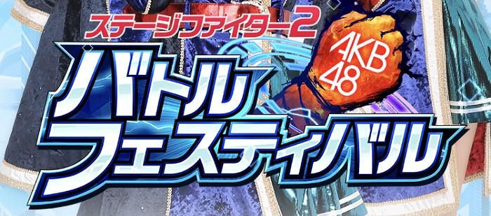 AKB48ステージファイター2 バトルフェスティバル リセマラと序盤攻略