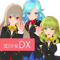 3D少女DX DreamPortrait アイコン