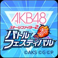 AKB48ステージファイター2 バトルフェスティバル アイコン
