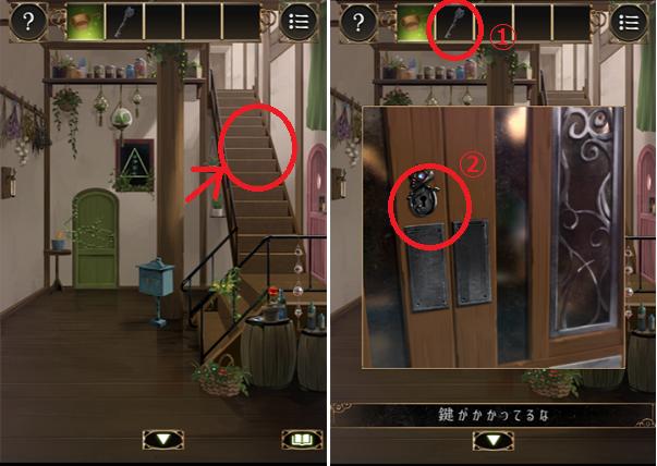 魔法使いの家から脱出 ステージ4手順7