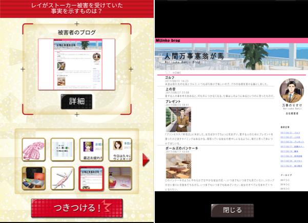 フェイク 探偵イベント ダウト3