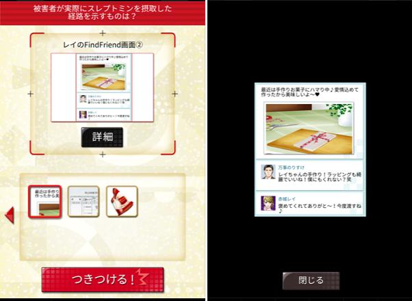フェイク 探偵イベント ダウト6