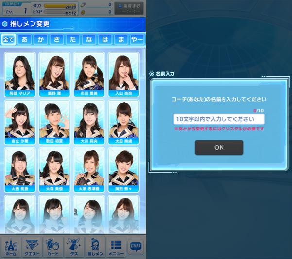 AKB48ステージファイター2 バトルフェスティバル 推しメンと名前の入力