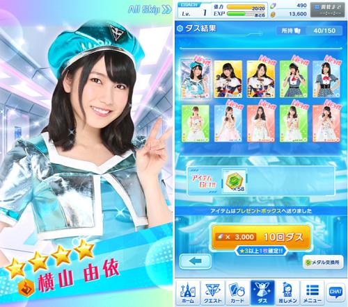 AKB48ステージファイター2 バトルフェスティバル 星4当たり画面