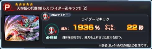 仮面ライダー シティウォーズ 天狗岳の死闘!