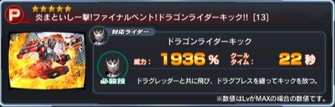 仮面ライダー シティウォーズ 炎まといし一撃!