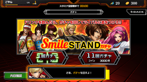 THE KING OF FIGHTERS D ~DyDo Smile STAND~ チュートリアルガチャ