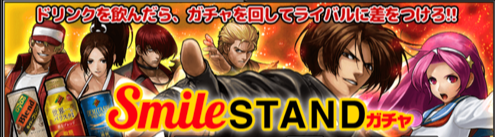 THE KING OF FIGHTERS D ~DyDo Smile STAND~ ガチャ