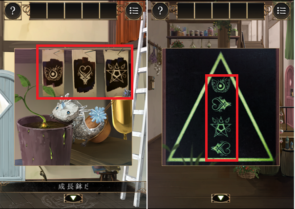 魔法使いの家から脱出 ステージ3手順6