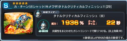 仮面ライダー シティウォーズ カ・チーン!