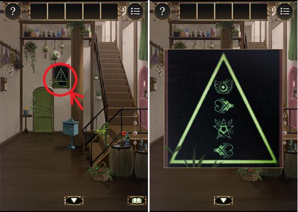 魔法使いの家から脱出 ステージ3手順5
