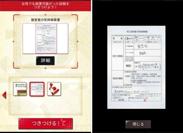 フェイク 探偵イベント ダウト4
