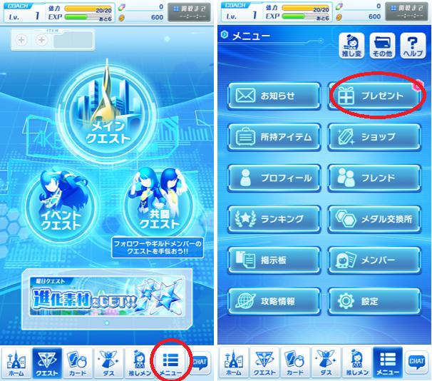 AKB48ステージファイター2 バトルフェスティバル ホーム画面