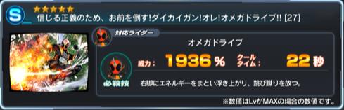 仮面ライダー シティウォーズ 真じる正義のため、お前を倒す!