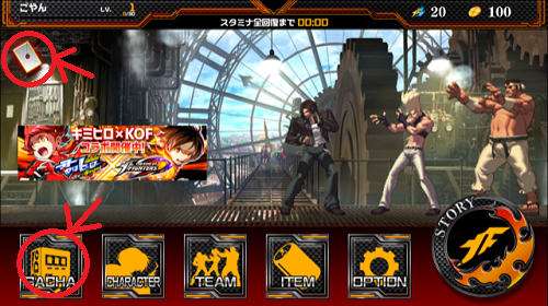 THE KING OF FIGHTERS D ~DyDo Smile STAND~ ホーム画面