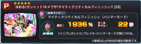 仮面ライダー シティウォーズ 決める!