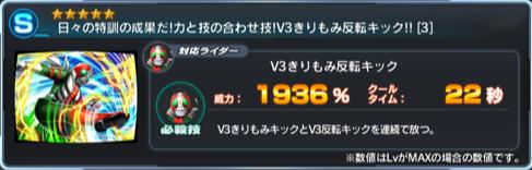 仮面ライダー シティウォーズ 日々の特訓の成果だ!