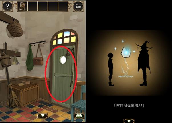 魔法使いの家から脱出 ステージ8手順14