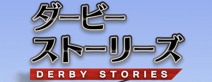 ダービーストーリーズ リセマラと序盤攻略