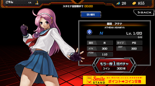 THE KING OF FIGHTERS D ~DyDo Smile STAND~ アテナ