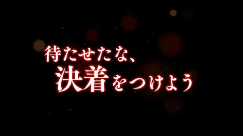 新テニスの王子様 RisingBeat プレミアムガチャ演出2