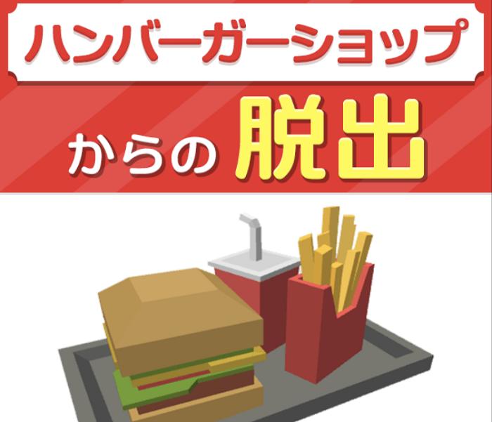 脱出ゲーム ハンバーガーショップからの脱出 攻略ネタバレ