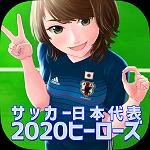 サッカー日本代表2020ヒーローズ アイコン
