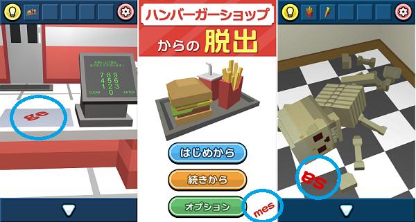 脱出ゲーム ハンバーガーショップからの脱出 手順32