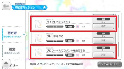 スタレボ☆彡 88星座のアイドル革命 ミッション