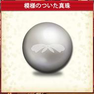 フェイク 屋敷の婦人は2度死ぬ 戌井 模様のついた真珠