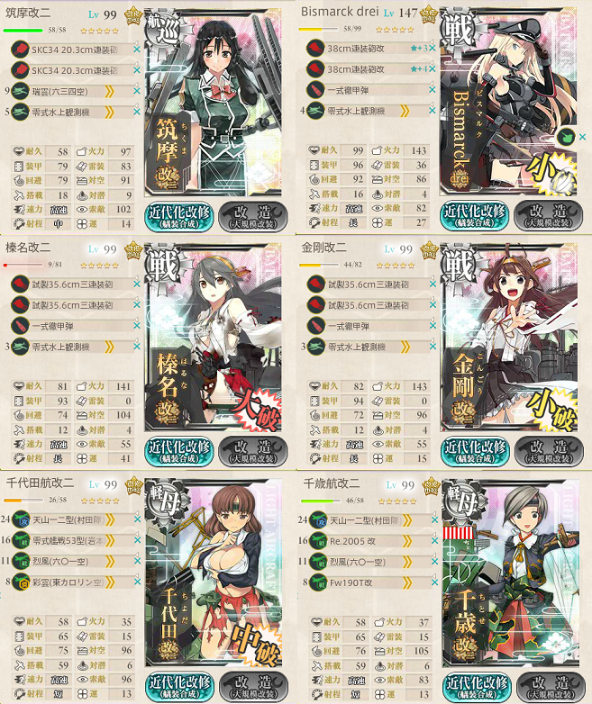 E4 ギミック2 Z6 第一艦隊