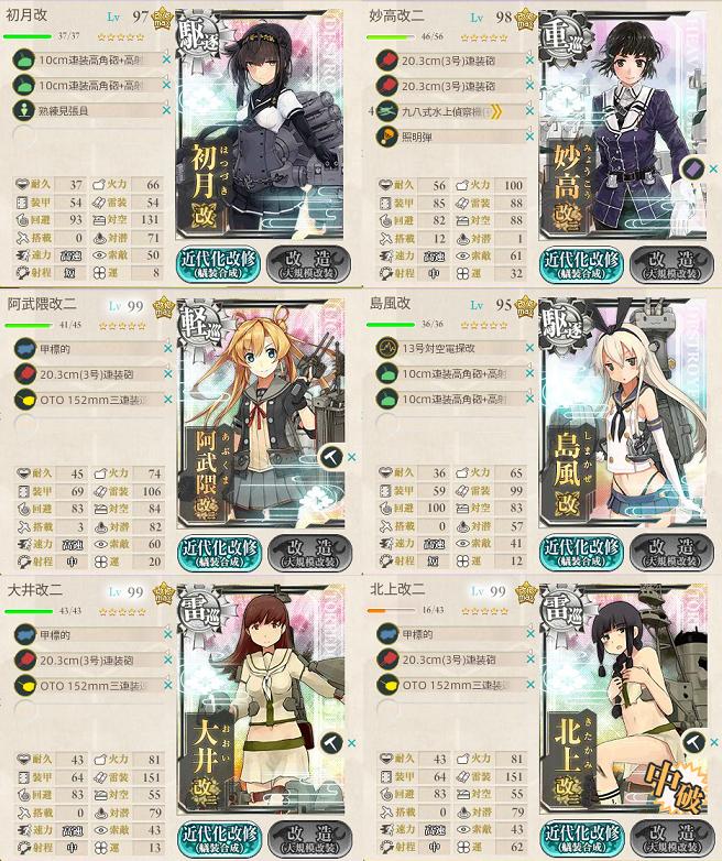 E4 ギミック2 Z6 第二艦隊