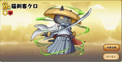 クレイドル・クロニクル 猫剣客クロ