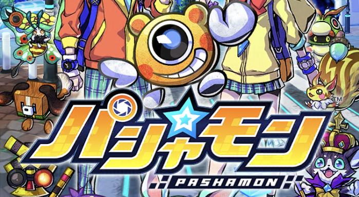 パシャ★モン リセマラと序盤攻略