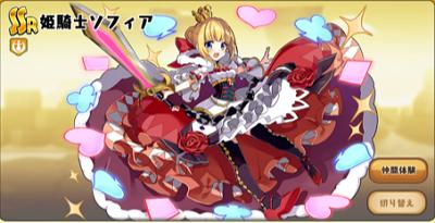 クレイドル・クロニクル 姫騎士ソフィア