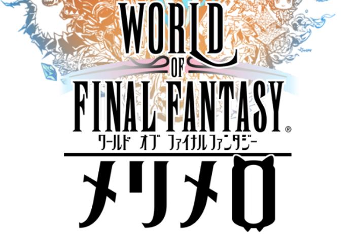 ワールド オブ ファイナルファンタジー メリメロ リセマラと序盤攻略