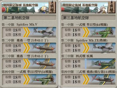 E4 ギミック1 基地航空隊2